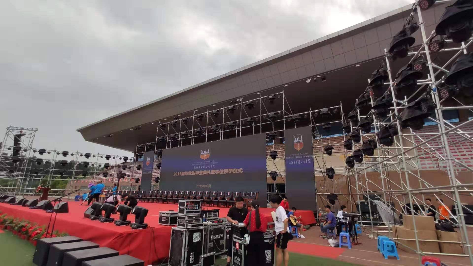 2019年三全学院毕业典礼