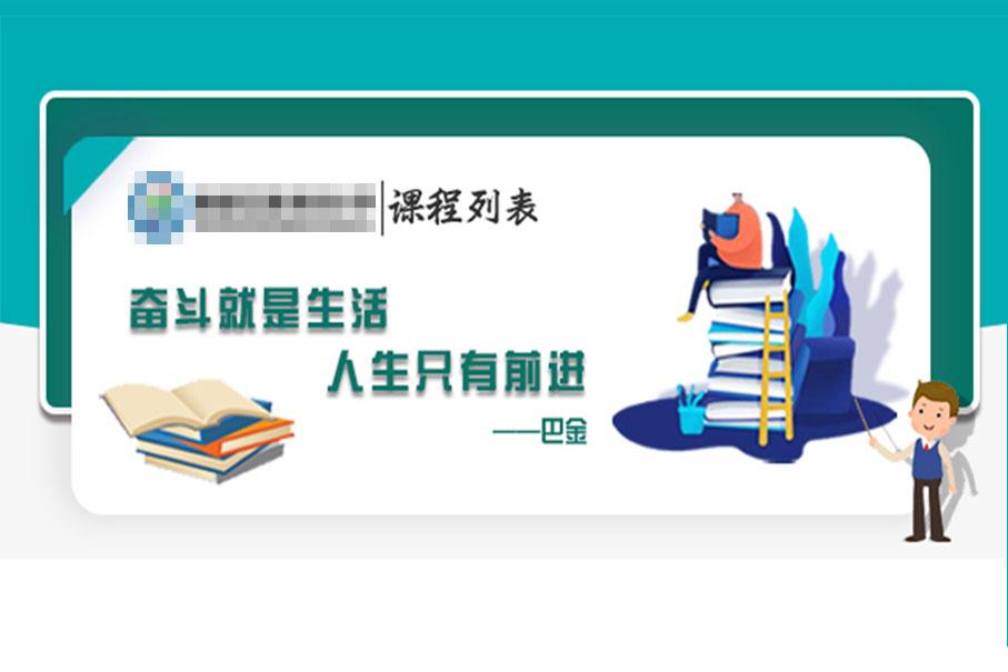 中小学、学校、课程报名等系统
